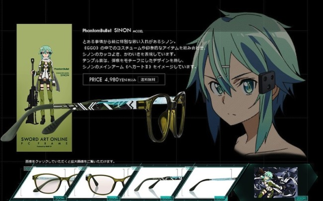 screencapture-megane-heart-up-com-sao のコピー 6
