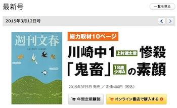 スクリーンショット 2015-03-05 18.19.09 のコピー