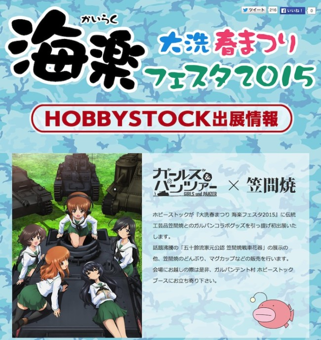 screencapture-www-hobbystock-jp-sp-kairakufesta のコピー
