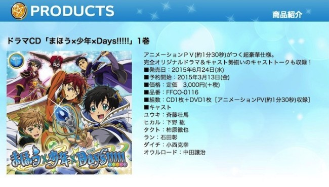 screencapture-www-fwinc-co-jp-mahoushonen のコピー 4