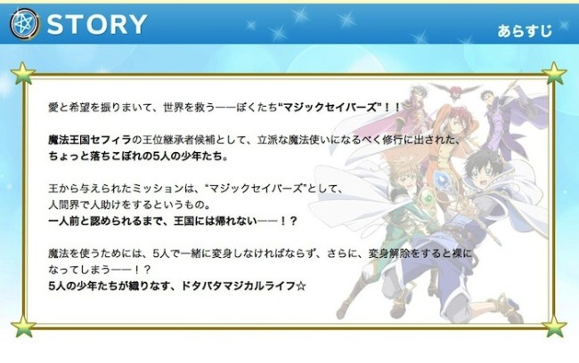 screencapture-www-fwinc-co-jp-mahoushonen のコピー 2