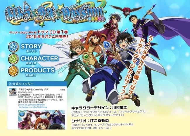 screencapture-www-fwinc-co-jp-mahoushonen のコピー