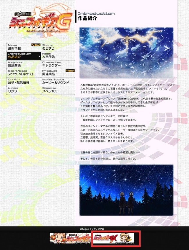 screencapture-symphogear-g-com-introduction のコピー