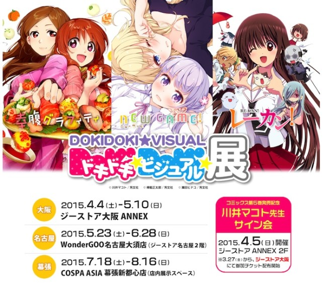 screencapture-geestore-com-dokivisu-ten 3 のコピー