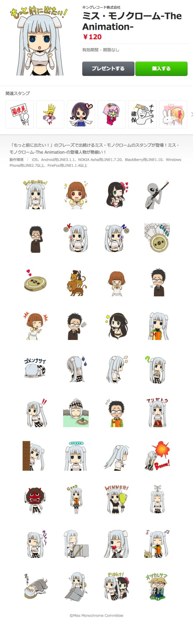 screencapture-store-line-me-stickershop-product-1083375-ja-1428365901696 のコピー
