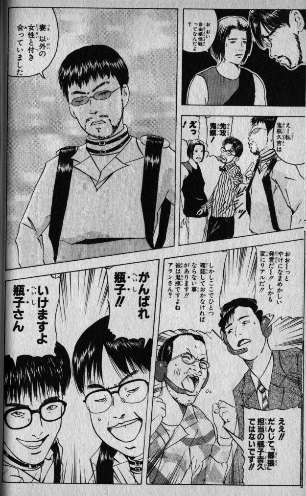 wpid-onihei