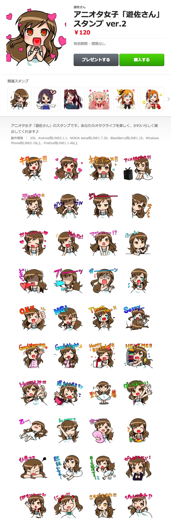 screencapture-store-line-me-stickershop-product-1078288-ja-1428641774817 のコピー-1
