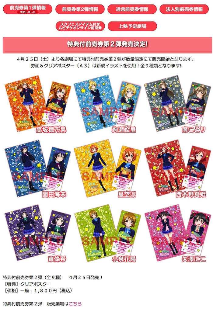 screencapture-www-lovelive-anime-jp-sp_movie_ticket04-html-1428711034180 のコピー