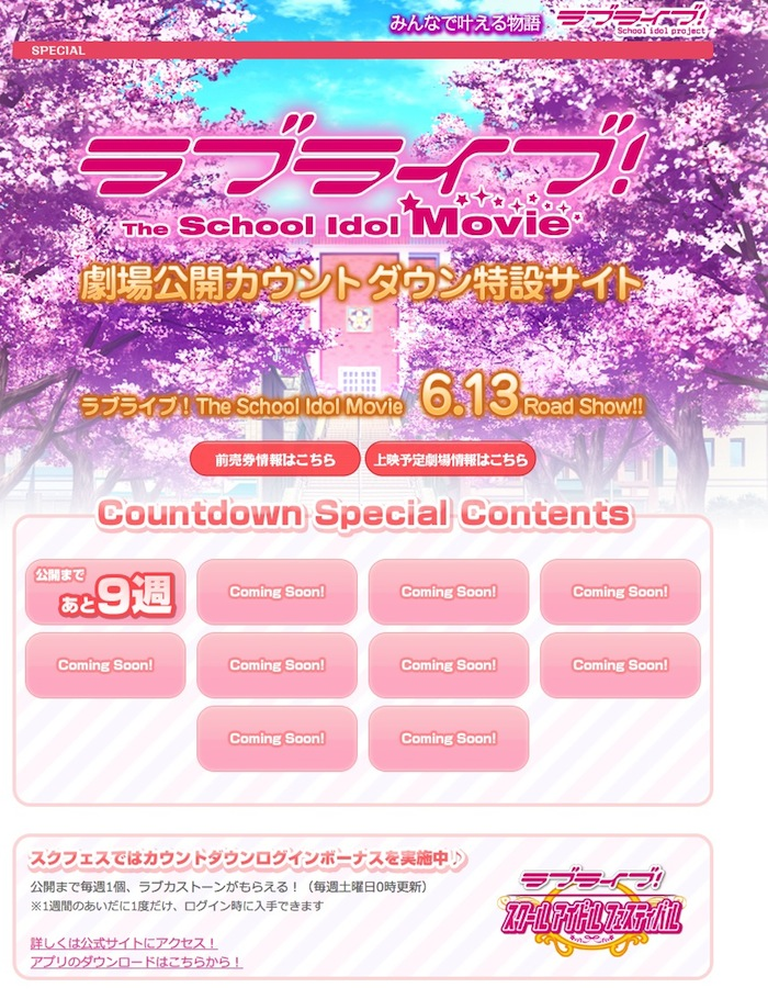 screencapture-www-lovelive-anime-jp-sp_countdown-html-1428710947536 のコピー