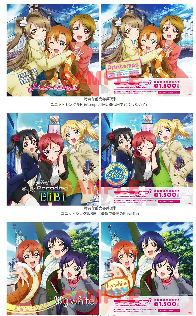 screencapture-www-lovelive-anime-jp-sp_movie_ticket05-html-1431129407640 のコピー