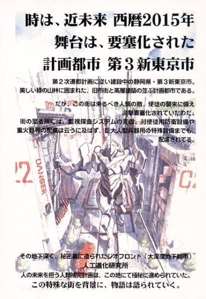 Proposal_06_tokyo3_zpsb798026b