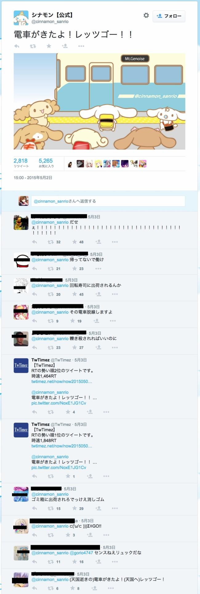 screencapture-twitter-com-cinnamon_sanrio-status-594667715039600641-1431651522521 のコピー
