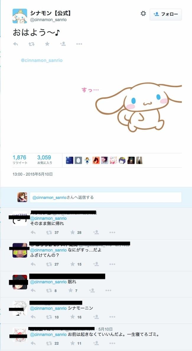 screencapture-twitter-com-cinnamon_sanrio-status-597536618434560000-1431651263411 のコピー