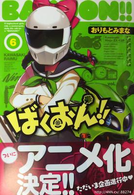 bakuon-anime