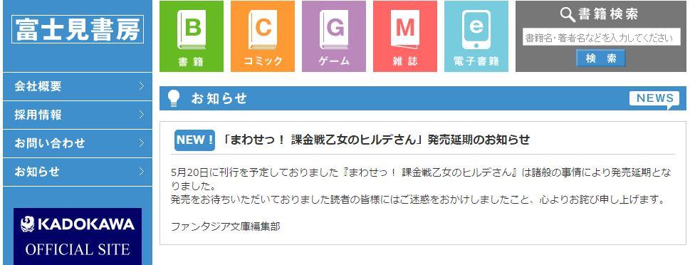 fujimi - コピー