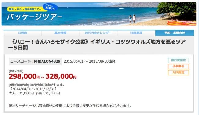 スクリーンショット 2015-05-25 22.00.39 のコピー