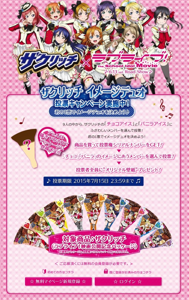 screencapture-lottecp-jp-zacrich2015-1432692826720 のコピー