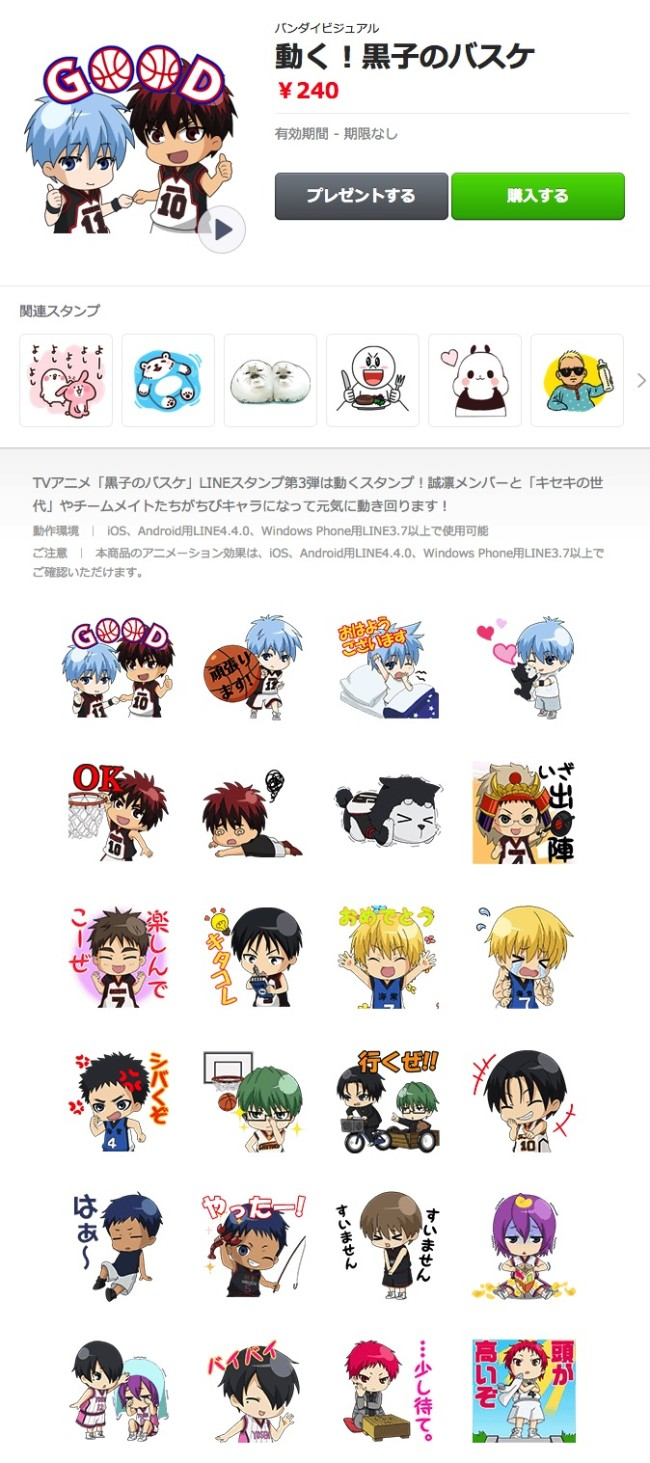 screencapture-store-line-me-stickershop-product-4543-ja-1432785368906 のコピー