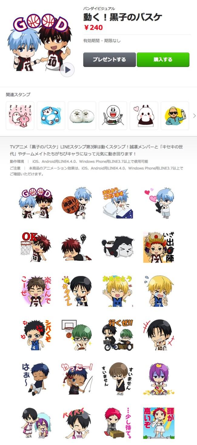 screencapture-store-line-me-stickershop-product-4543-ja-1432785368906 のコピー
