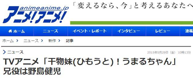 umauma - コピー
