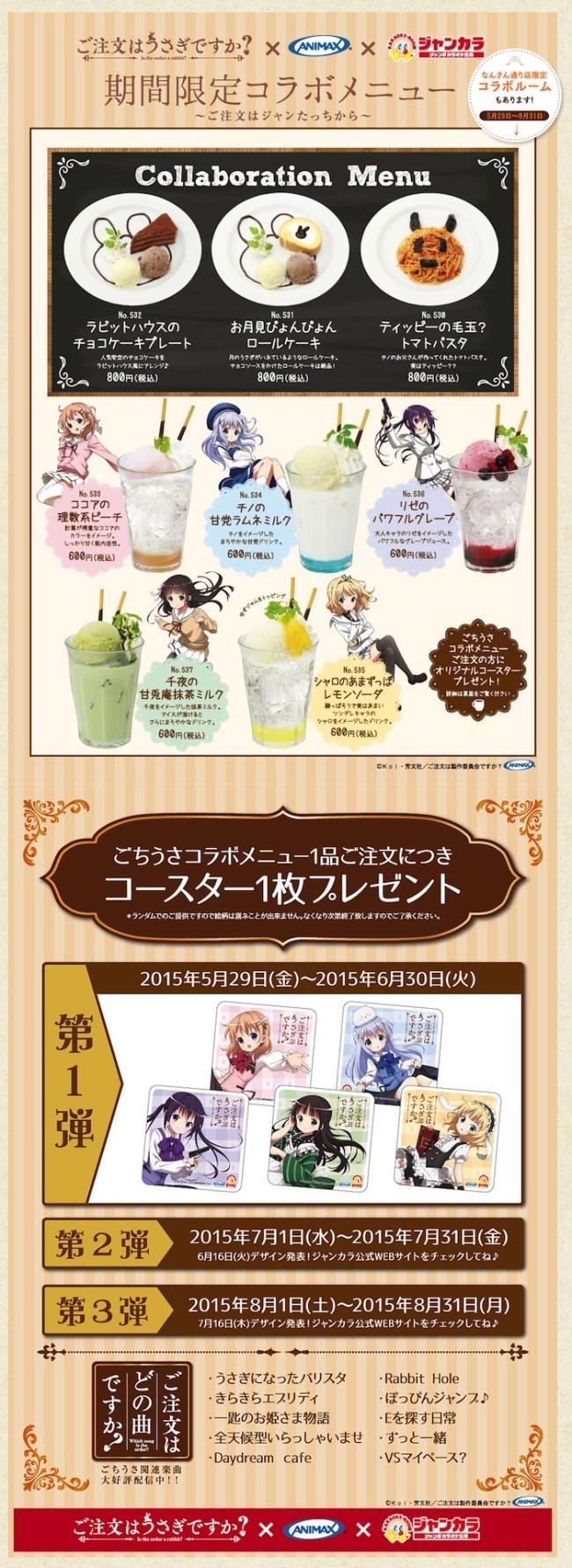screencapture-jankara-ne-jp-campaign-gochiusa-1432880877540 のコピー
