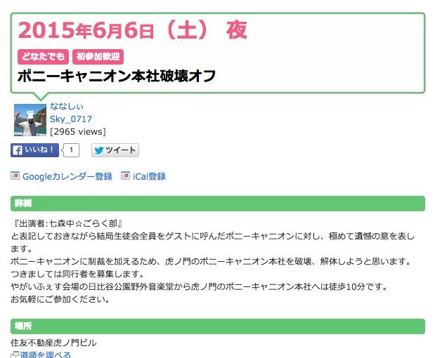 スクリーンショット 2015-06-07 11.10.19 のコピー