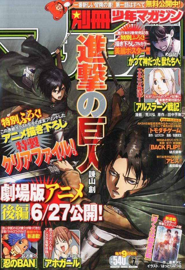 news_xlarge_betsumaga201507
