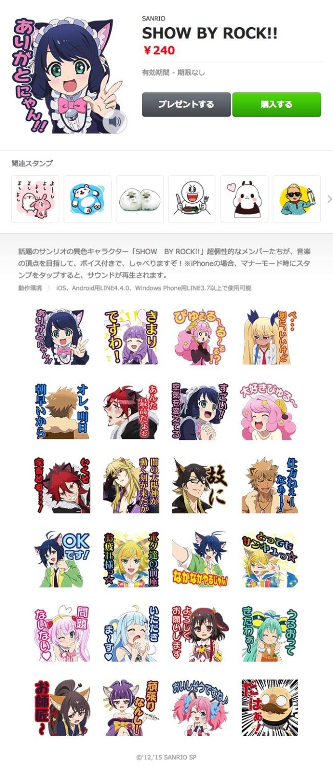 screencapture-store-line-me-stickershop-product-4640-ja-1433992055527 のコピー