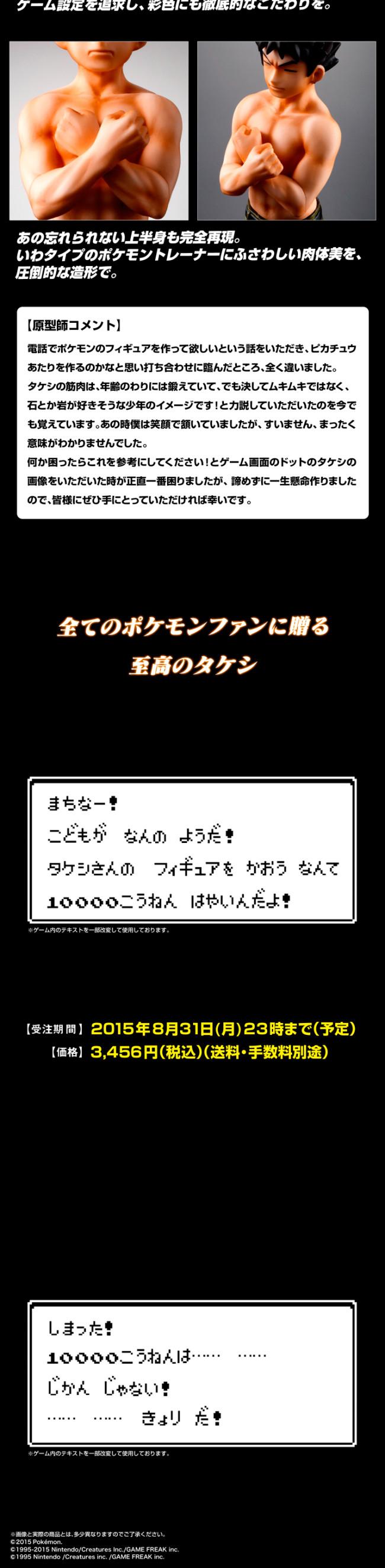 HGtakeshi4