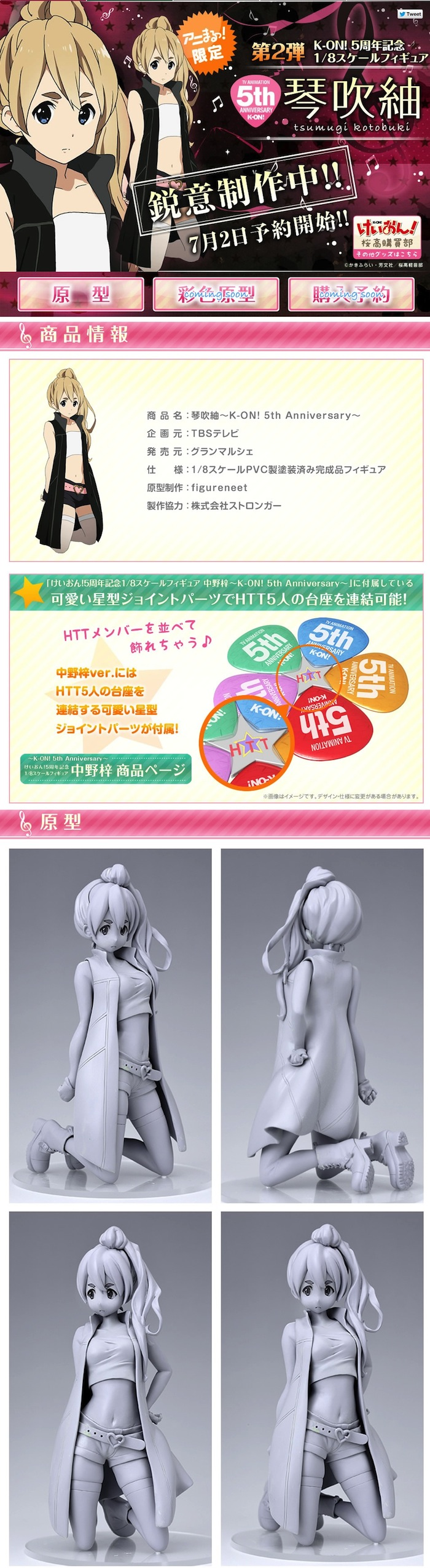 screencapture-animaru-jp-shop-pages-k-on_figure_tsumugi-aspx-1435375340019 のコピー