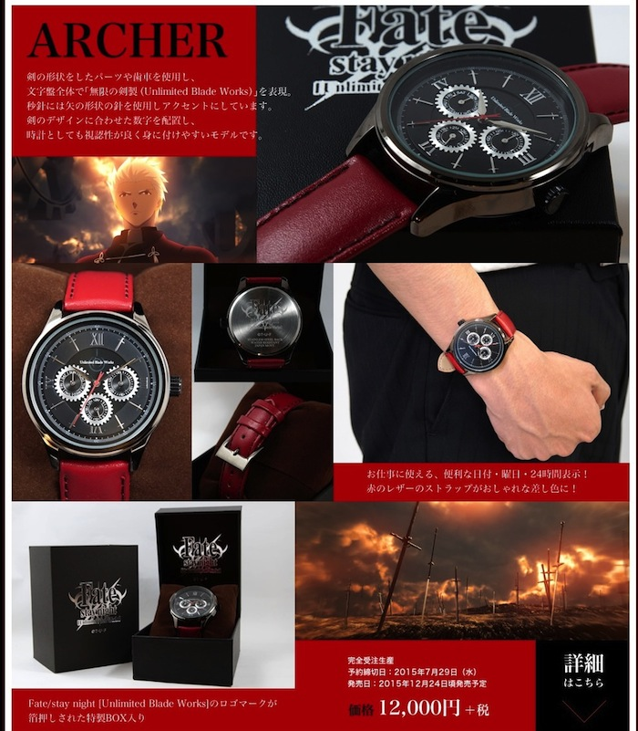 screencapture-www-movic-jp-info-fate_watchstore-1435458428015 のコピー