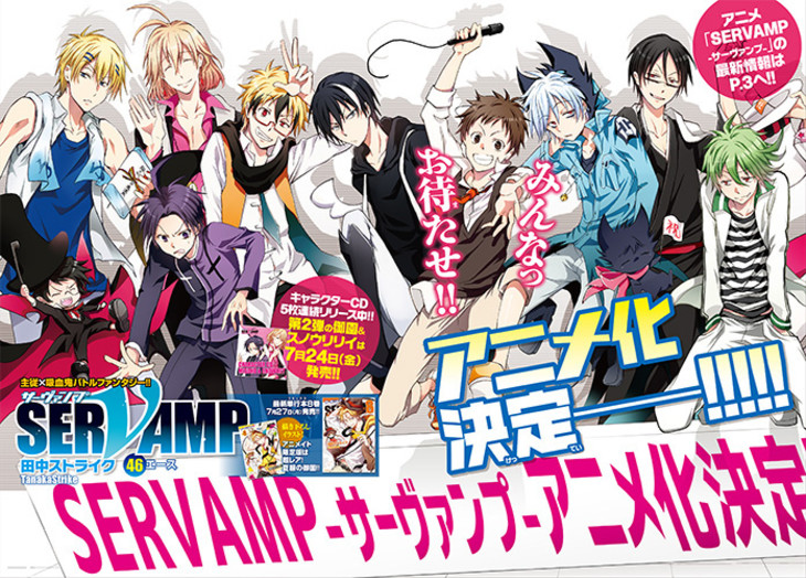 news_header_servamp_color