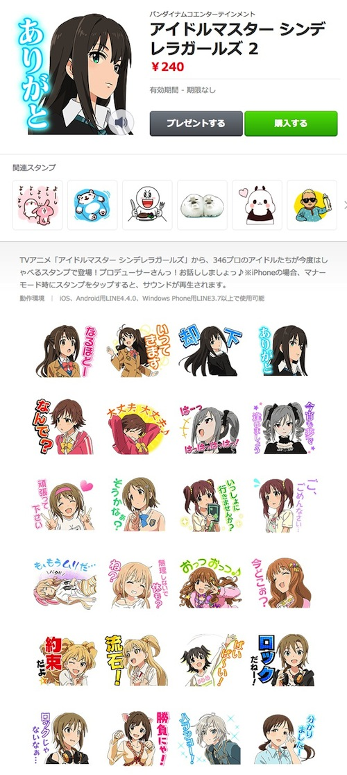 screencapture-store-line-me-stickershop-product-4922-ja-1437621186656 のコピー