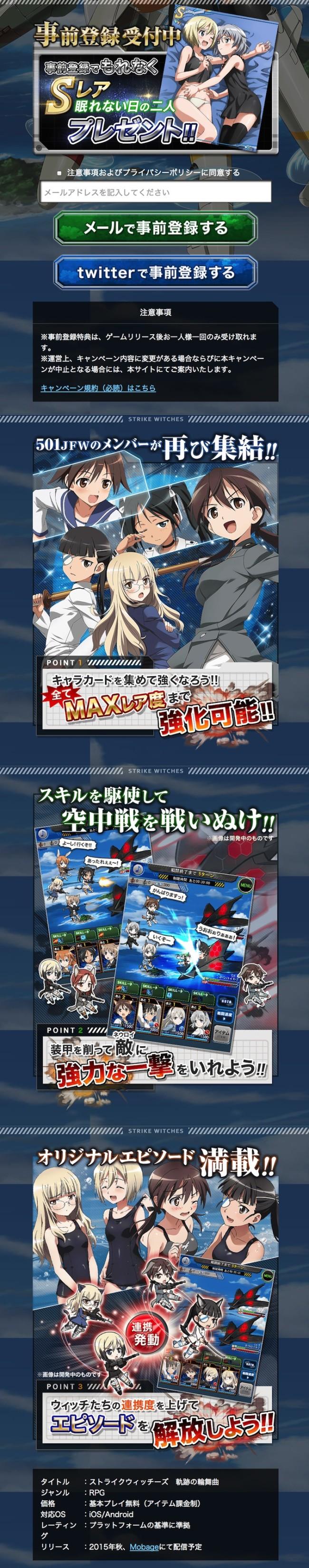 screencapture-s-witch-kiseki-jp-1437998307353 のコピー