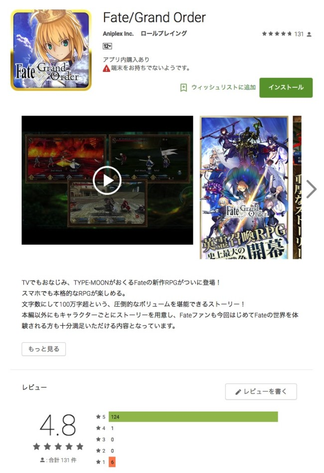 screencapture-play-google-com-store-apps-details-1438235626321 のコピー
