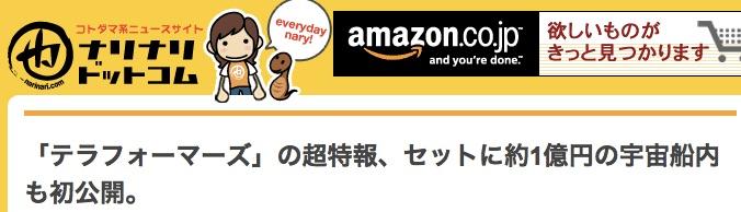 「テラフォーマーズ」の超特報、セットに約1億円の宇宙船内も初公開。___Narinari_com