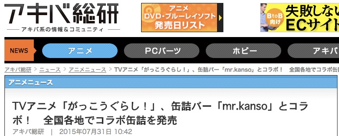 TVアニメ「がっこうぐらし!」、缶詰バー「mr_kanso」とコラボ! 全国各地でコラボ缶詰を発売_-_アキバ総研