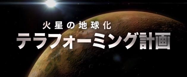 「テラフォーマーズ」超特報_-_YouTube