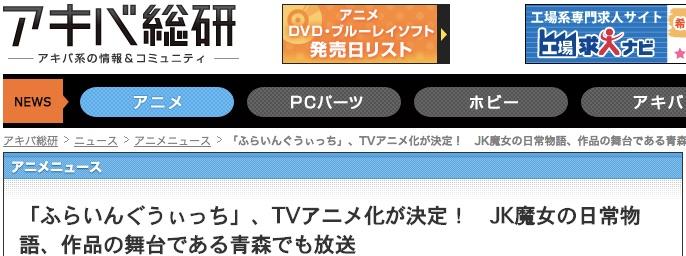「ふらいんぐうぃっち」、TVアニメ化が決定! JK魔女の日常物語、作品の舞台である青森でも放送_-_アキバ総研