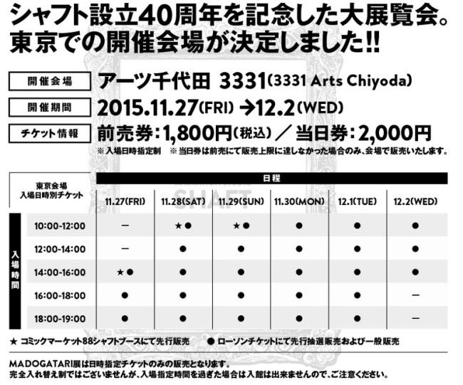 スクリーンショット 2015-08-04 11.54.13 のコピー