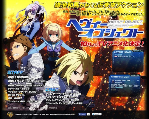 screencapture-heavyobject-net-1438862470519 のコピー