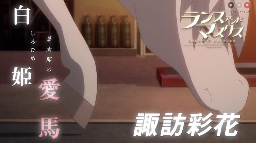 TVアニメ「ランス・アンド・マスクス」PV第1弾_-_YouTube 6