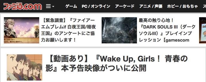 【動画あり】『Wake_Up__Girls!_青春の影』本予告映像がついに公開_-_ファミ通_com