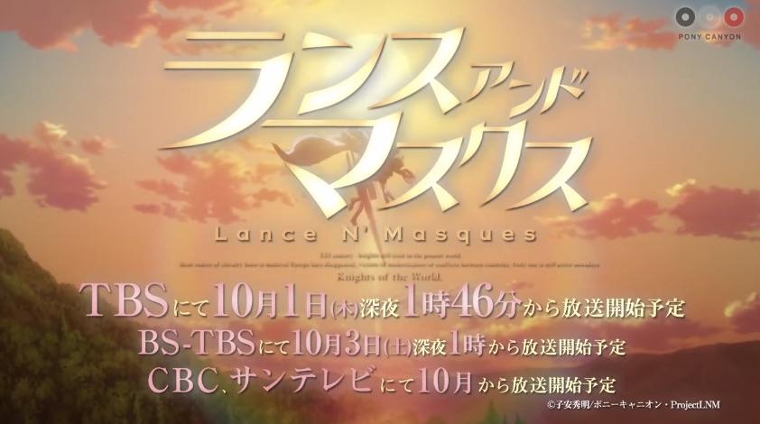 TVアニメ「ランス・アンド・マスクス」PV第1弾_-_YouTube 11