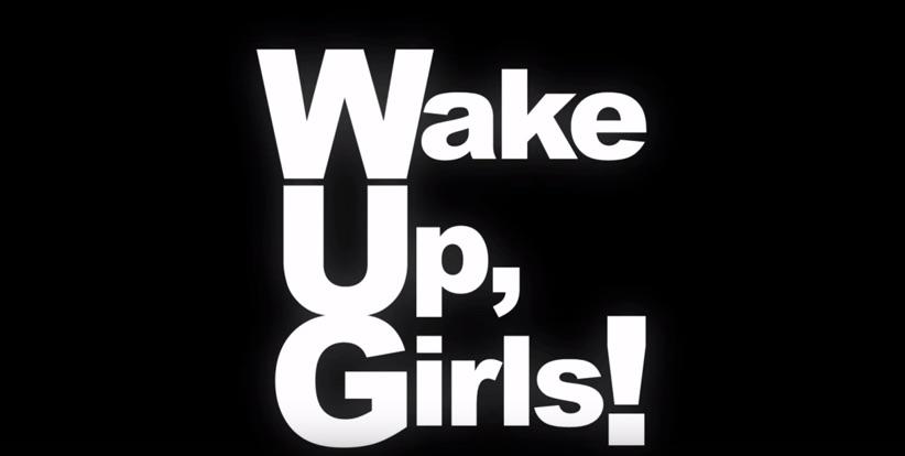続・劇場版_前篇_「Wake_Up__Girls!_青春の影」_予告映像_-_YouTube 12
