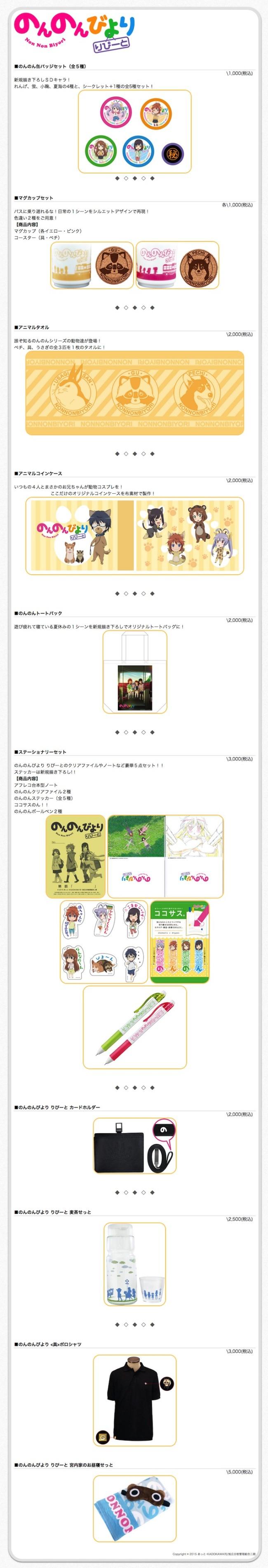 screencapture-www-silverlink-co-jp-comike88-html-1439204863466 3 のコピー