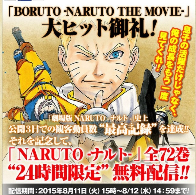 screencapture-www-shonenjump-com-p-sp-1508-naruto-1439274539126 のコピー