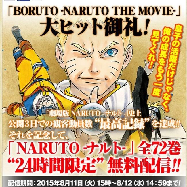 screencapture-www-shonenjump-com-p-sp-1508-naruto-1439274539126 のコピー