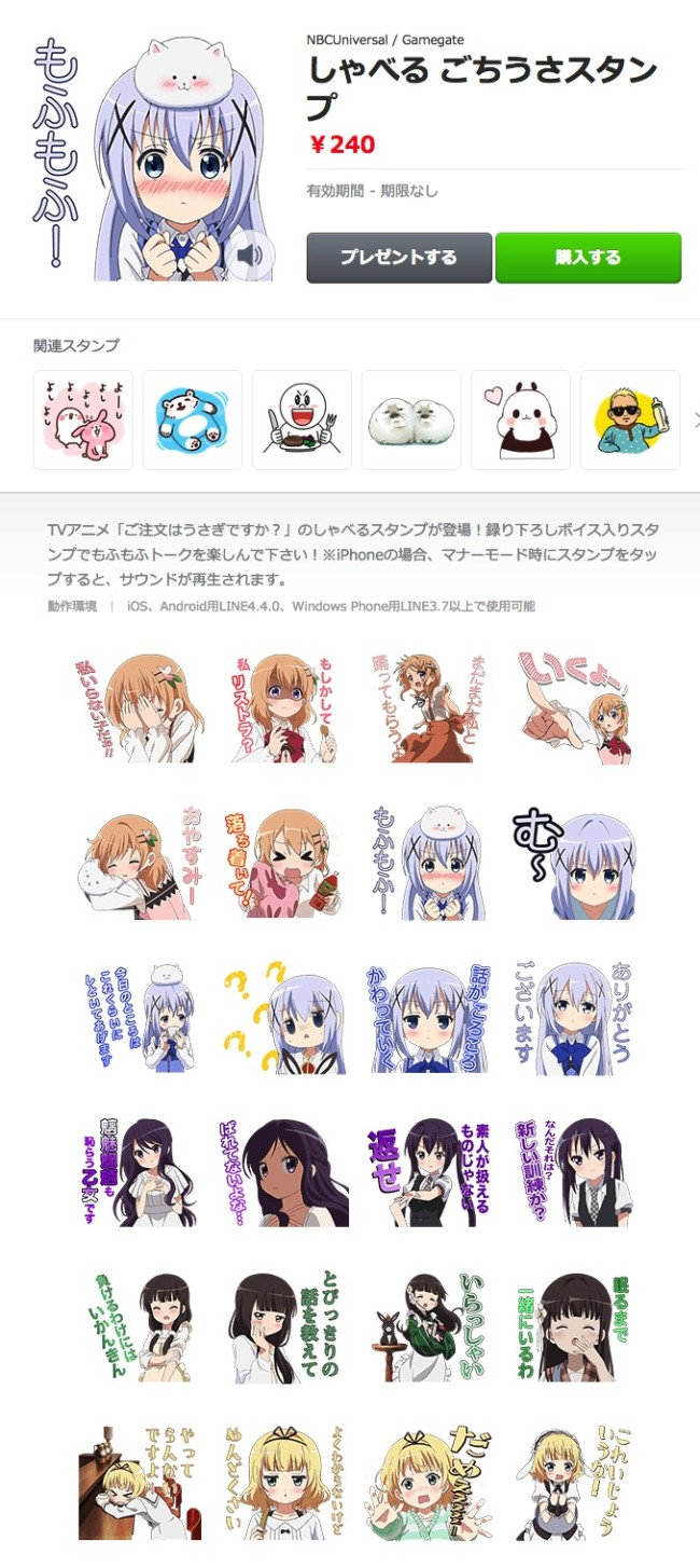 screencapture-store-line-me-stickershop-product-5033-ja-1439434534532 のコピー