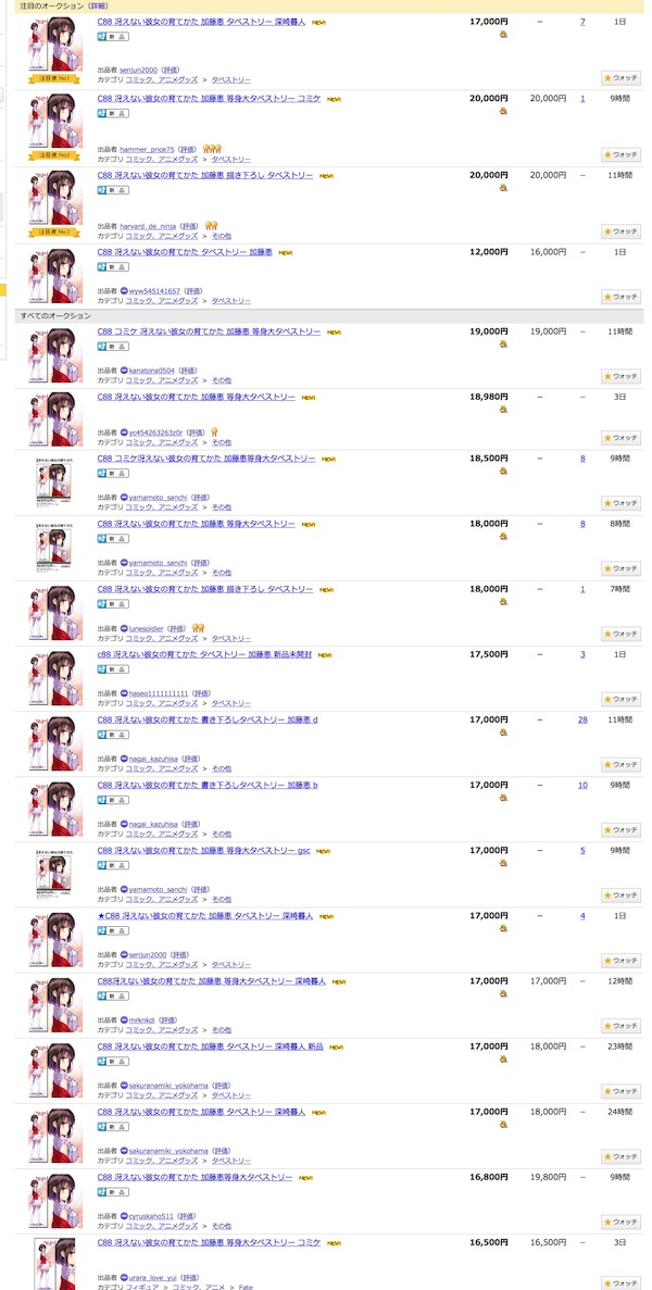 screencapture-auctions-search-yahoo-co-jp-search-1439613334319 のコピー